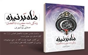 کتاب «ماه بر نیزه» به قلم آیت الله صفایی بوشهری معرفی و ارائه شد