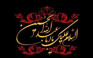 نخستین شعر فارسی در سوگ امام حسین(ع)