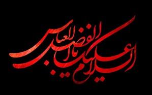 علمدار، سقا و شخصیت ملی آرمانی ایرانیان