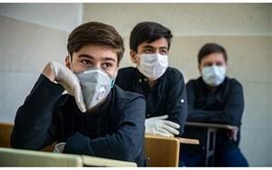 مدارس در وضعیت زرد: حضور دانشآموزان با تصویب شورای مدرسه و طبق مقررات است