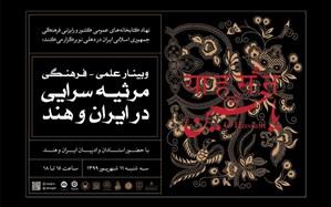 برگزاری وبینار علمی-فرهنگی «مرثیه سرایی در ایران و هند»