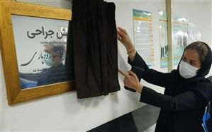 بخش جراحی بیمارستان امام حسین (ع) نکا به نام شهید مدافع سلامت عبدالرضا رودباری نامگذاری شد