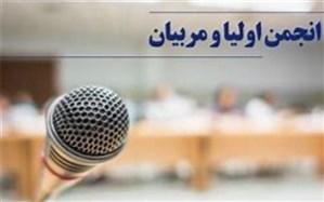 جلسه فصلی کارشناسان انجمن اولیا و مربیان مناطق شهرستانهای تهران