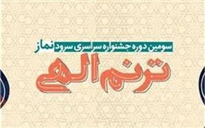 ۱۵ شهریور؛  آخرین مهلت ثبت نام در جشنواره سرود «ترنم الهی»