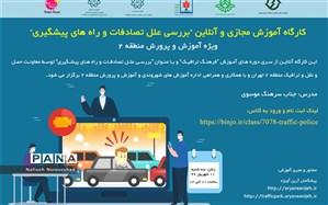 """برگزاری کارگاه آنلاین """"بررسی تصادفات و راههای پیشگیری"""" با همکاری سازمان دانش آموزی منطقه۲"""