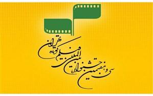 ثبت 1584 اثر در سیوهفتمین جشنواره بینالمللی فیلم کوتاه تهران
