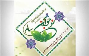 برگزاری مرحله کشوری نهمین جشنواره نوجوان سالم بصورت مجازی