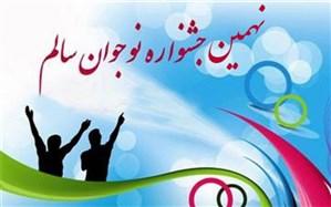 مرحله کشوری جشنواره نوجوان سالم در دو بخش دانشآموزی و فرهنگیان مجازی برگزار میشود
