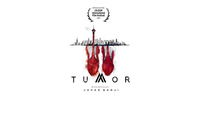 فیلم کوتاه «تومور»