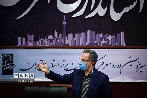 سیزدهمین دوره معرفی کارآفرینان برتر استان تهران