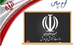 از اداره کل آموزش و پرورش استان زنجان تقدیر کرد