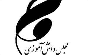 پنجمین جلسه هیئت رئیسه نمایندگان مجلس دانش آموزی سیستان و بلوچستان برگزار شد
