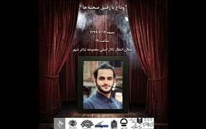 ویژه برنامه «وداع با رفیق صحنه ها» در تئاتر شهر برگزار می شود