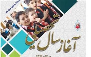حاجی میرزایی با صدور پیامی آغاز بهار تعلیم و تربیت را تبریک گفت