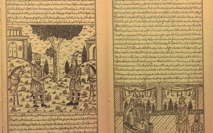 چاپ سنگی مختارنامه