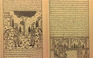 کتاب چاپ سنگی «مختارنامه» در منبع نفیس خطی کتابخانه ملی ایران نگهداری می شود