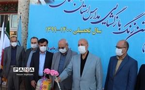 زنگ بازگشایی مدارس استان اصفهان نواخته شد