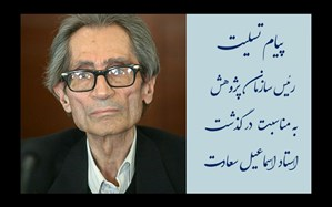 پیام تسلیت حسن ملکی به مناسبت درگذشت استاد اسماعیل سعادت