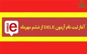6 مهر؛ آغاز ثبتنام آزمون DELE در کانون زبان ایران