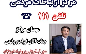 حضور مدیرکل آموزش و پرورش زنجان در مرکز سامد