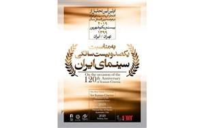 افتخارآفرینان سینمای ایران در عرصه بینالملل تجلیل میشوند