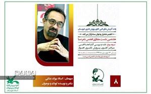 بیوک ملکی میهمان هشتمین نشست مجازی انجمن شعر صبا اهواز