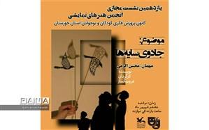 برگزار ی یازدهمین نشست مجازی انجمن هنرهای نمایشی کانون خوزستان امروز