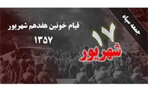 هفده شهریور روز حماسه ملت ایران بود