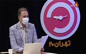 بازگشایی مدارس موضوع برنامه امشب «تهران ۲۰» 
