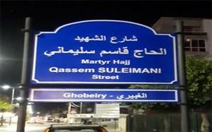 نامگذاری یکی از خیابانهای لبنان به اسم «شهید حاج قاسم سلیمانی»