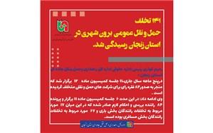 141 تخلف حوزه حمل و نقل عمومی برون شهری در استان زنجان رسیدگی شد
