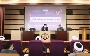 شورای ترویج فرهنگ قرآنی شهرستان ری تشکیل شد