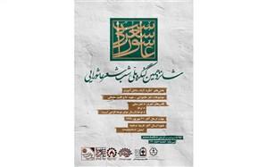 برگزاری شانزدهمین کنگره شب شعر عاشورایی در شهر تهران