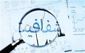 «شفافیت»، اعتماد عمومی را تثبیت و تقویت میکند