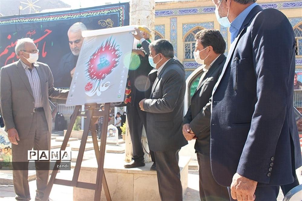 جشنواره علمدار