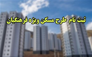 آغاز فرآیند تکمیل اطلاعات متقاضیان طرح تامین مسکن فرهنگیان
