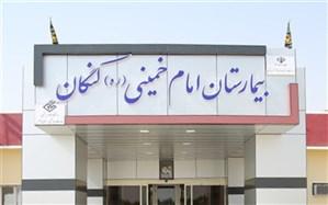 کلینیک دندانپزشکی بیمارستان امام خمینی(ره) کنگان افتتاح شد