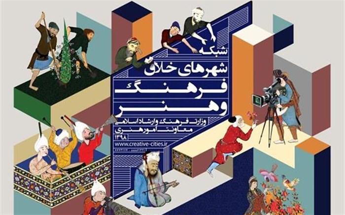 کاشان به مرحله نهایی  جشنواره شهرهای خلاق فرهنگ و هنر راه یافت