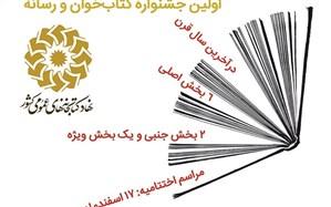 """برگزاری نخستین جشنواره """" کتاب خوان و رسانه """""""