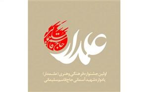 اولین جشنواره فرهنگیو هنری «علمدار» یادواره شهید قاسم سلیمانی برگزار میشود
