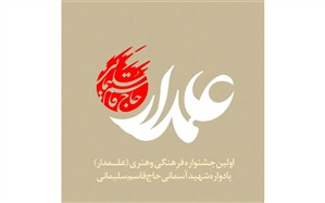 جشنواره علمدار؛ جشنوارهای برای معرفی آثار فرهنگی و هنری دانشآموزان و فرهنگیان