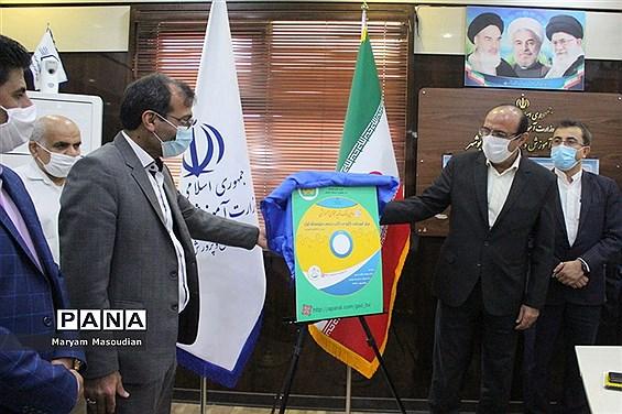 رونمایی از اولین بانک تولید محتوای آموزشی در استان بوشهر