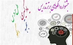 موفقیت دبیران آذربایجان شرقی در مرحله کشوری شانزدهمین جشنواره الگوهای برتر تدریس