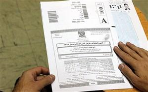 آغاز ثبتنام آزمون استخدامی کشور از ساعت ۱۲ ظهر امروز
