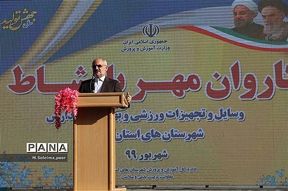کاروان مهر با نشاط با حضور مقام عالی وزارت در شهرری