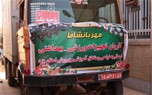 اجرای طرح مهر با نشاط در استان یزد