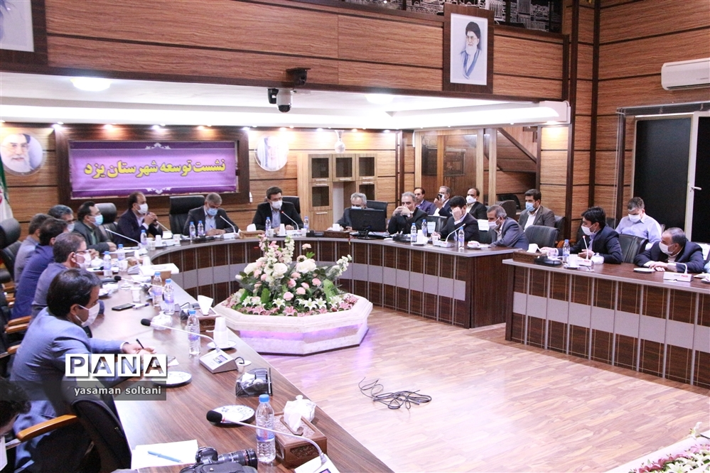 نشست توسعه شهرستان یزد