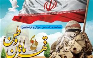 """مسابقه بزرگ """" قهرمانان وطن """" در استان سمنان برگزار می شود"""