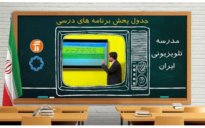 جدول دروس مدرسه تلویزیونی سه شنبه 15 مهرماه اعلام شد