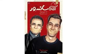 پوسترفیلم جدید محمدرضا فروتن منتشر شد